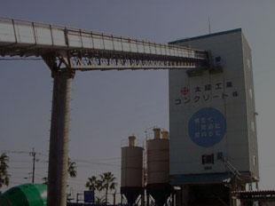 太陽工業コンクリート株式会社